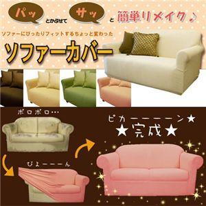 ソファーカバー ソフィー 3人用 ピンク