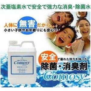 次亜塩素酸水 除菌・消臭「コモスイ2L」