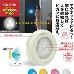LEDライト エコパ・フィノ イエロー 【人感センサー付き】