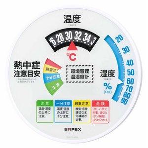 エンペックス 環境管理・温湿度計「熱中症注意」 TM-2486