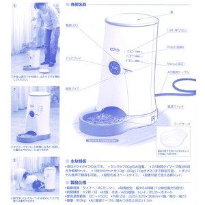 YAMASA(山佐時計計器株式会社) 自動給餌器(えさやり器) わんにゃんぐるめ CD-600