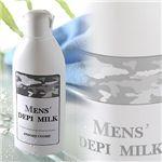 メンズデピミルク 150ml