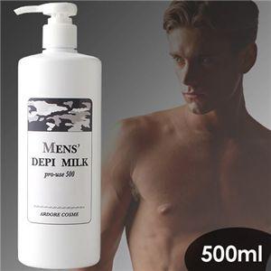 メンズデピミルク 500ml の詳細をみる