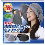 360度焼かないUVリボン帽 ブラック