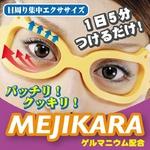 MEJIKARA メヂカラ Sサイズ