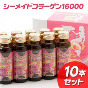 コラーゲン飲料 シーメイドコラーゲン16000 (50mL×10本)