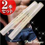 ピールマジック【2本セット】