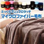 ふっくらマシュマロタッチ マイクロファイバー毛布 ブラウン