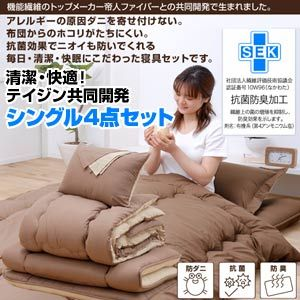 テイジン共同開発!マイティトップ(R)II使用 清潔・快適寝具シングル4点セット ブラウン