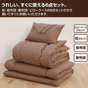 テイジン共同開発!マイティトップ(R)II使用 清潔・快適寝具ダブル6点セット 【フローリング・床敷用】