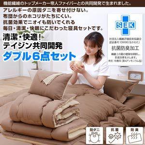 テイジン共同開発!マイティトップ(R)II使用 清潔・快適寝具ダブル6点セット ツートン(ベージュ×ブラウン) の詳細をみる
