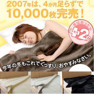 【寝具】ぽかぽか温感加工 毛布シングル ベージュ