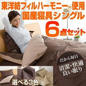 東洋紡フィルハーモニー国産寝具セットシングル6点セット ベージュ の詳細をみる