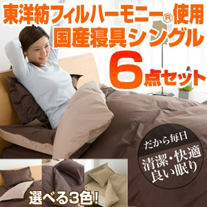 東洋紡フィルハーモニー国産寝具セットシングル6点セット ツートン(ブラウン×ベージュ) の詳細をみる