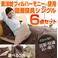 東洋紡フィルハーモニー国産寝具セットシングル6点セット ツートン(ブラウン×ベージュ)