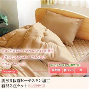 ピーチスキン加工 寝具3点 シングル【ベッド用】 アイボリー