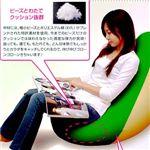 天使の休日 くつろぎ座椅子 ピーチピンク×ベージュ