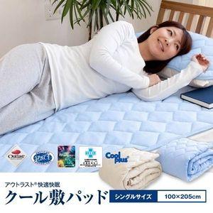 2010年版☆アウトラスト(R) 快適・快眠 クール敷パッド シングルサイズ ブルー