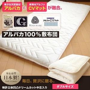 特許立体凹凸ドリームカット中芯入りアルパカ毛使用敷布団 ダブル