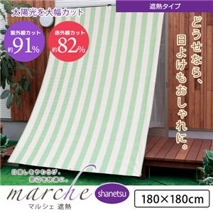 マルシェ 遮熱タイプ プレーン 180×180cm グリーン