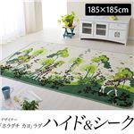 デザイナー「ホラグチ カヨ」ラグ ハイド&シーク(151101507I703)(NB) 185×185cm グリーン