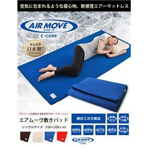 エアムーヴ(AIRMOVE)敷きパッド 日本製 三次元網状構造 洗える 快眠 体圧分散マットレス シングル アイボリー
