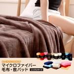 ふっくらマシュマロタッチ マイクロファイバー毛布&敷きパッドセット シングル シルバー