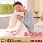 マイクロファイバーぬくぬく2枚合わせ毛布(ボリュームタイプ) シングル アイボリー