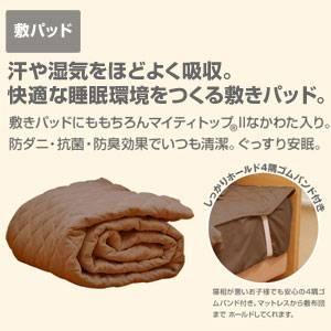 テイジン共同開発!マイティトップ(R)II使用 清潔・快適寝具シングル4点セット 【ベッド用】