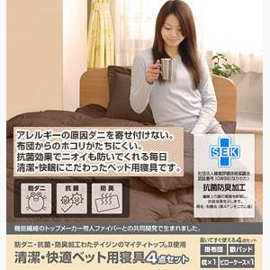 テイジン共同開発!マイティトップ(R)II使用 清潔・快適寝具シングル4点セット ブラウン【ベッド用】
