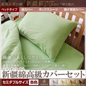 【ベッドタイプ】新疆綿(しんきょうめん)カバーセット セミダブル アイボリー