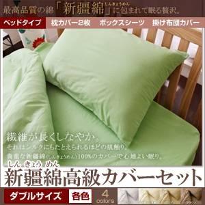 【ベッドタイプ】新疆綿(しんきょうめん)カバーセット ダブル アイボリー