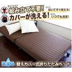洗える替えカバー式折りたたみベッド シングルサイズ ベージュ
