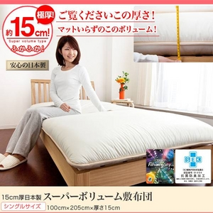 15cm厚日本製スーパーボリューム敷布団 【シングルサイズ】