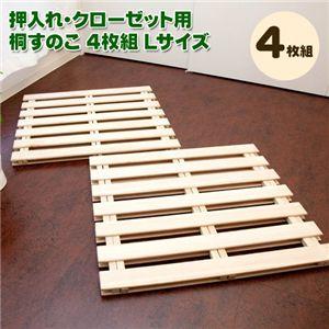 押入れ・クローゼット用 桐すのこ4枚組  Lサイズ