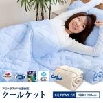 2010年版☆アウトラスト(R) 快適・快眠 クールケット セミダブルサイズ ブルー
