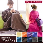 着るブランケット NuKME(ヌックミィ) 袖付き毛布 パープルの詳細ページへ