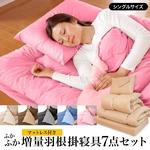 マットレス付きふかふか増量羽根布団寝具 7点セット シングルサイズ ベージュ×アイボリー