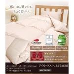 日本製 アウトラスト羽毛布団 セミダブル