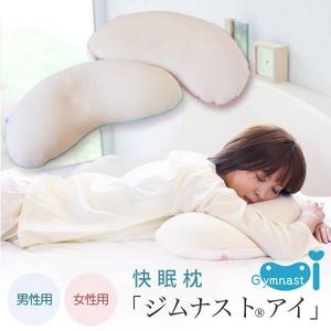 快眠枕 ジムナスト(R)アイ 【男性用枕+専用カバー(ブルー) セット】