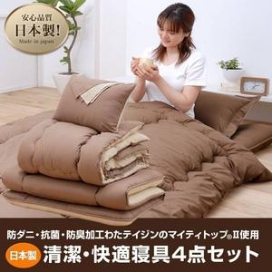 防ダニ・抗菌・防臭加工わた マイティトップ(R)II使用の清潔・快適寝具4点セット シングルサイズ ブラウン×ベージュ