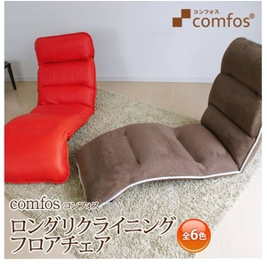 comfos(コンフォス) ロングリクライニングフロアチェア スエード調 カフェブラウン×キナリ