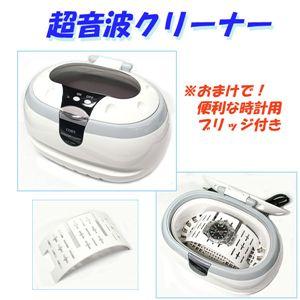 超音波クリーナー CD-2800