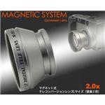 デジタルカメラ用 マグネット式2.0Xテレコンバージョンレンズ(L)
