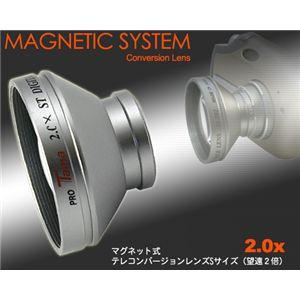 デジタルカメラ用 マグネット式2.0Xテレコンバージョンレンズ(S)