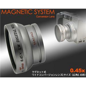 デジタルカメラ用 マグネット式広角0.45Xワイドコンバージョンレンズ(L) の詳細をみる