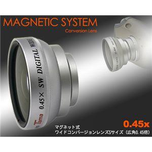 デジタルカメラ用 マグネット式広角0.45Xワイドコンバージョンレンズ(S)