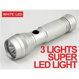 3灯スーパーホワイトLEDライト