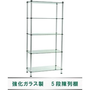 強化ガラス製5段陳列棚