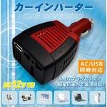 AC&USB対応